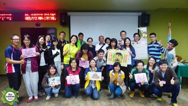 員山生態教育館:成人研習
